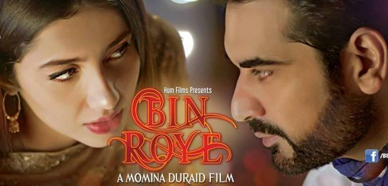 Tere Bina Jeena Song Lyrics